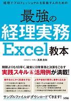 経理でプロフェッショナルを目指す人のための最強の経理実務 Excel教本