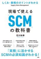 しくみ・業務のポイントがわかる現場で使える「SCM」の教科書