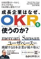 日本企業のケースからポイントを学ぶOKR導入・運用メソッド成長企業はなぜ、OKRを使うのか