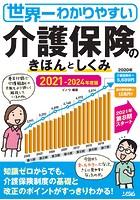 世界一わかりやすい介護保険のきほんとしくみ2021-2024 年度版