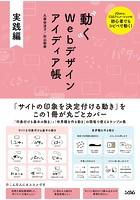 動くWebデザイン アイディア帳 実践編