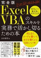 完全版ExcelVBAのスキルを実務で活かし切るための本