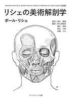 リシェの美術解剖学