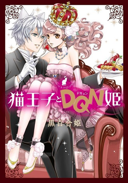 猫王子とDQN姫