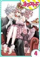 猫王子とDQN姫(単話)