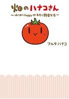 畑のハナコさん はじめてHappy手作り野菜生活