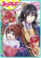 皇帝と柳の寵花(単話)