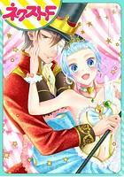 ファントムと白銀の舞姫(単話)