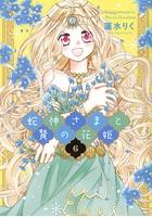 蛇神さまと贄の花姫