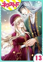 盗賊王のおしのび花嫁(単話)