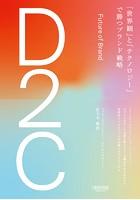 D2C 縲御ク也阜隕ウ縲阪→縲後ユ繧ッ繝弱Ο繧ク繝シ縲阪〒蜍昴▽繝悶Λ繝ウ繝画姶逡・