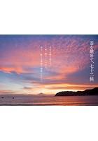 雲を眺めて、七十二候――あなた自身でつづる、季節の手帖