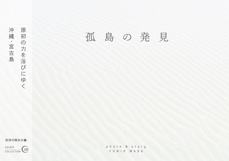 孤島の発見[増補改訂版] 沖縄・宮古島 原初の力を浴びにゆく