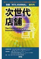 次世代店舗 創刊号 The Future of Store Innovation and Revolution