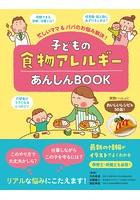 忙しいママ&パパのお悩み解決! 子どもの食物アレルギーあんしんBOOK