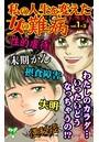 私の人生を変えた女の難病 Vol.1-(3)