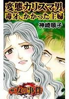 ザ・女の事件(単話)