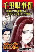 千里眼事件〜悲劇の女性超能力者 実在した'貞子'の物語〜スキャンダルまみれな女たち