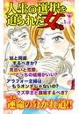 人生の選択を迫られた女たち Vol.1- (2)