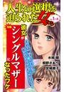 人生の選択を迫られた女たち Vol.1- (4)〜特集/彼女がシングルマザーになったワケ