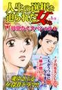 人生の選択を迫られた女たち Vol.1- (5)〜抄堂たくスペシャル (1)