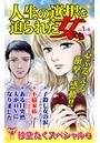 人生の選択を迫られた女たち Vol.1- (6)〜抄堂たくスペシャル (2)