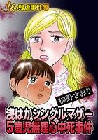 女の残虐事件簿(単話)