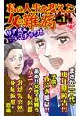 私の人生を変えた女の難病 Vol.1- (2)