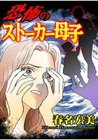 恐怖のストーカー母子(単話)