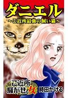 ダニエル〜ご近所最強の飼い猫〜ご近所騒がせな女たち(単話)
