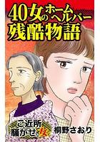 40女のホームヘルパー残酷物語〜ご近所騒がせな女たち(単話)