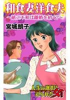 和食妻VS洋食夫〜献立不和は離婚を招く〜人生の選択を迫られた女たち(単話)