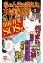 私の人生を変えた女の難病 Vol.2- (1)〜特集/出産・育児SOS!!