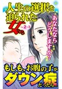 人生の選択を迫られた女たち Vol.2-(3)