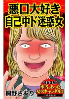 悪口大好き自己中ド迷惑女〜読者体験!本当にあった女のスキャンダル劇場(単話)