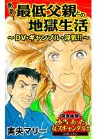 ああ!最低父親との地獄生活〜DV・ギャンブル・浮気!!〜読者体験!本当にあった女のスキャンダル劇場(単話)