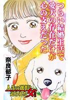 つらい結婚生活で愛犬の存在だけが心の支えだった〜人生の選択を迫られた女たち