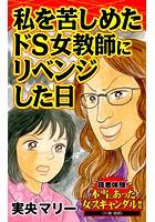 私を苦しめたドS女教師にリベンジした日〜読者体験!本当にあった女のスキャンダル劇場(単話)