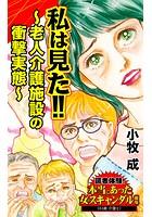 私は見た!!〜老人介護施設の衝撃実態〜読者体験!本当にあった女のスキャンダル劇場(単話)