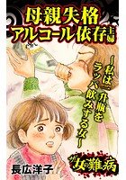 ザ・女の難病 母親失格アルコール依存主婦〜私は一升瓶をラッパ飲みする女〜