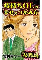 ザ・女の難病 痔持ちOLの幸せのつかみ方(単話)