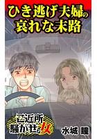 ひき逃げ夫婦の哀れな末路〜ご近所騒がせな女たち(単話)