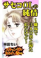 サセ子OLの純情〜職場で3人の男と寝た私だけど〜スキャンダルまみれな女たち(単話)