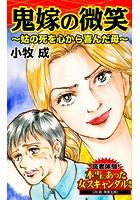 鬼嫁の微笑〜姑の死を心から喜んだ母〜読者体験!本当にあった女のスキャンダル劇場(単話)