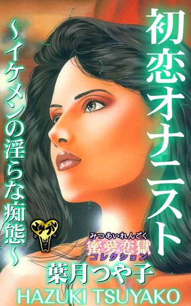 初恋オナニスト〜イケメンの淫らな痴態〜蜜愛恋獄コレクション