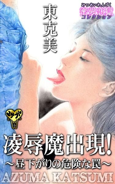 凌辱魔出現!〜昼下がりの危険な罠〜蜜愛恋獄コレクション