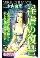 淫虐の復讐〜ラブホでSEX相手を殺した女の愛憎の深層〜蜜愛恋獄(単話)