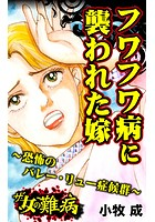 ザ・女の難病 フワフワ病に襲われ嫁〜恐怖のバレー・リュー症候群〜(単話)