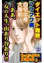 私の人生を変えた女の難病 Vol.3- (1)
