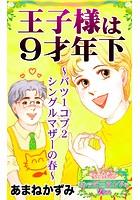 王子さまは9才年下〜バツ1コブ2シングルマザーの春〜愛と勇気!ハッピーエンドな女たち
